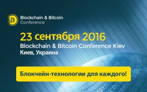 BitcoinKiev_800x500_anons_v5_ru DEV