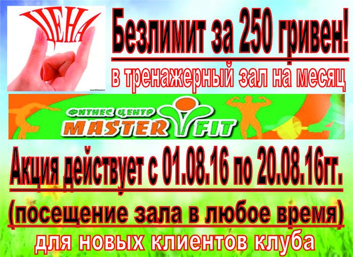 абонемент250