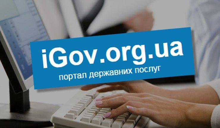 igov-ua