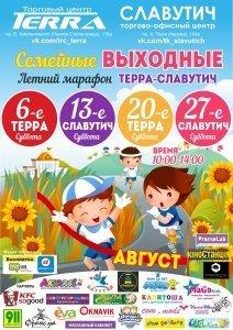 летние каникулы big август афишаА2