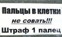 ТОП-10 самых странных штрафов в Украине