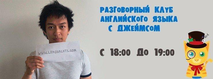 yazykovoy_klubb_1e58aaa315d5c306cf6d7f5f2a699adc.jpg.pagespeed.ce.RYkR5mQBMF