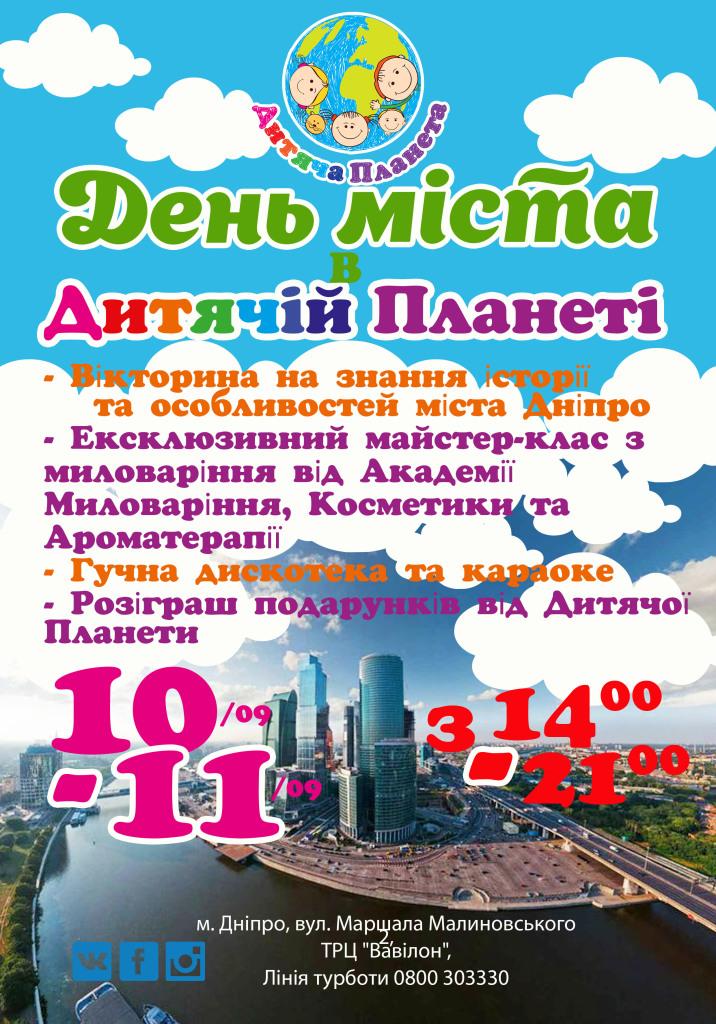 Афиша_День города