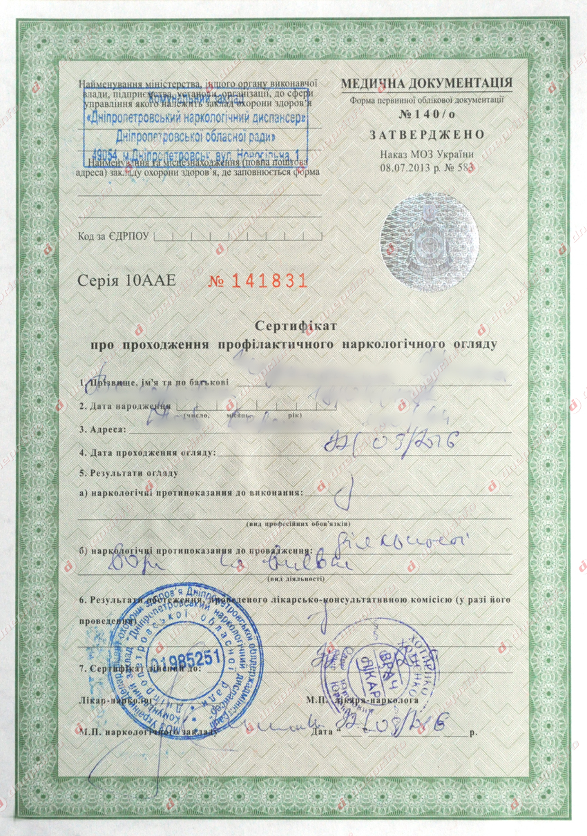 бланк мвд украины в днепропетровске