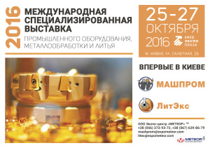 Mashprom_2016_А5_горизонт_рус