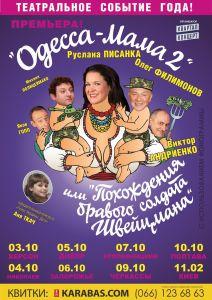 ОдессаМама_тур