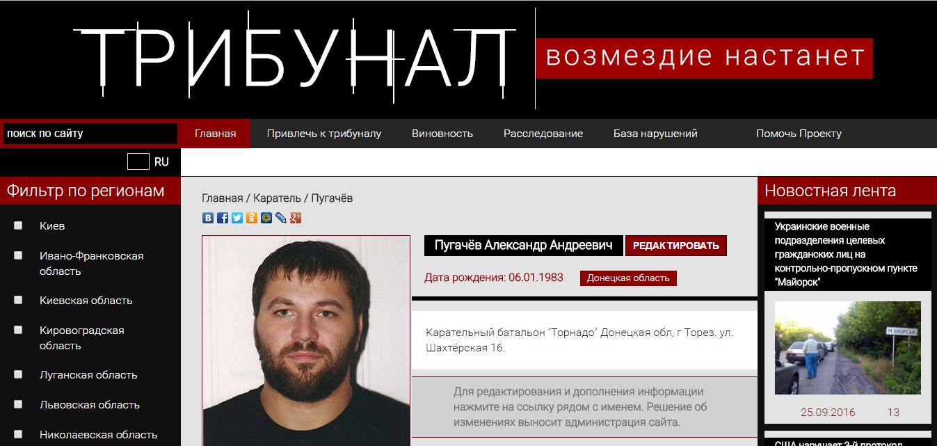 Пугачов Трибунал