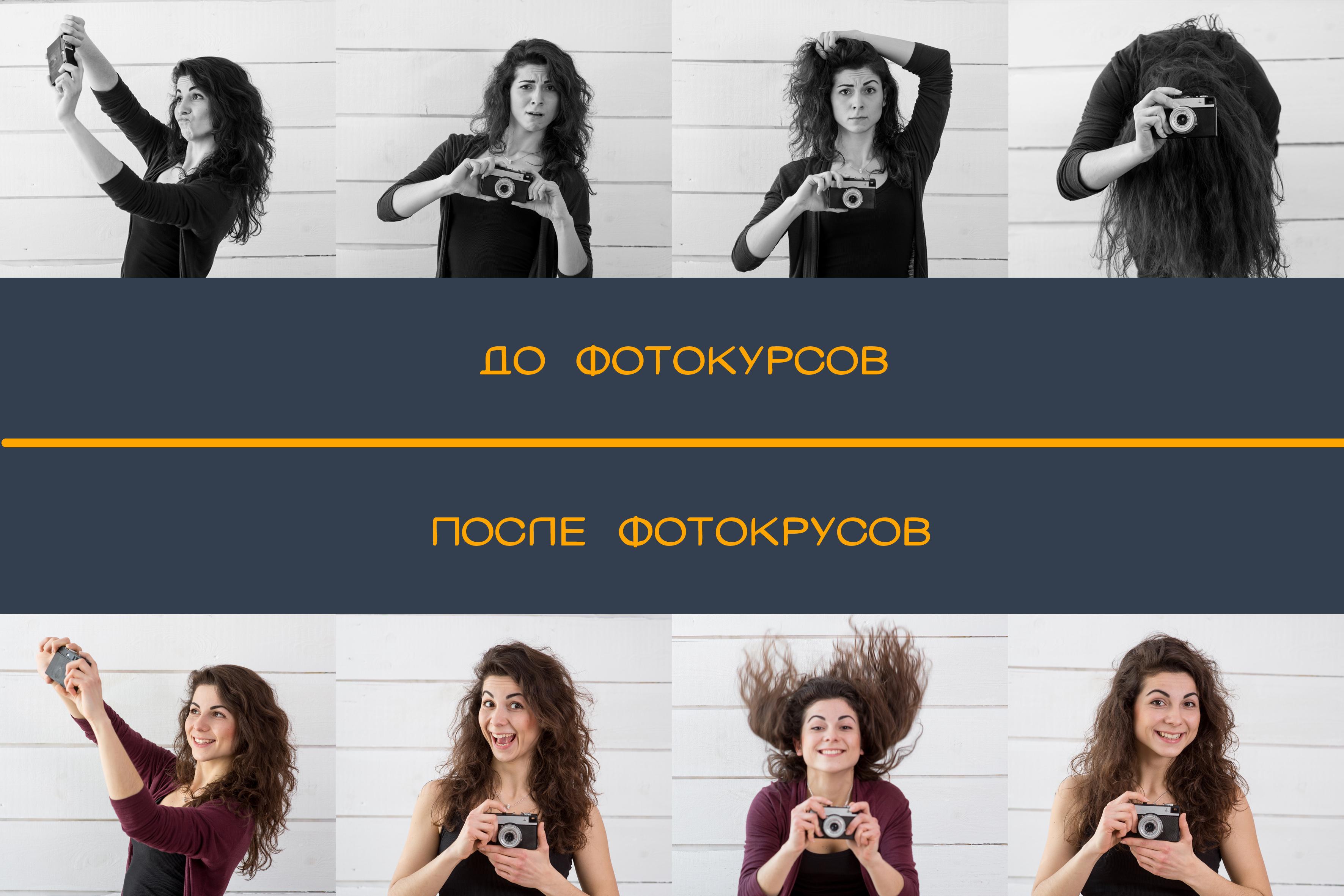 до и после copy