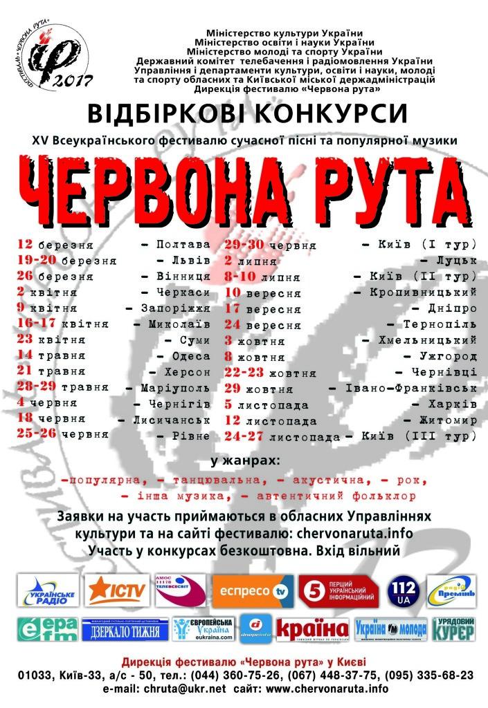 grafik_provedennja_2016