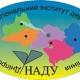 Днепропетровский региональный институт государственного управления НАГУ