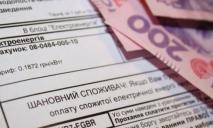 Спецкомиссия будет решать судьбу субсидий украинцев