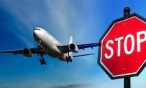 Американцы продлили запрет на пассажирские и грузовые полеты в Днепр