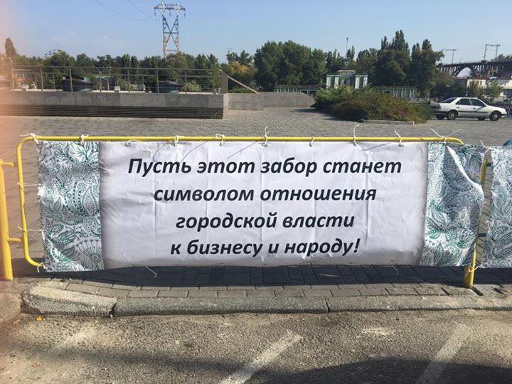 Ответ Филатова на послание на заборе возле ресторана «Coast»