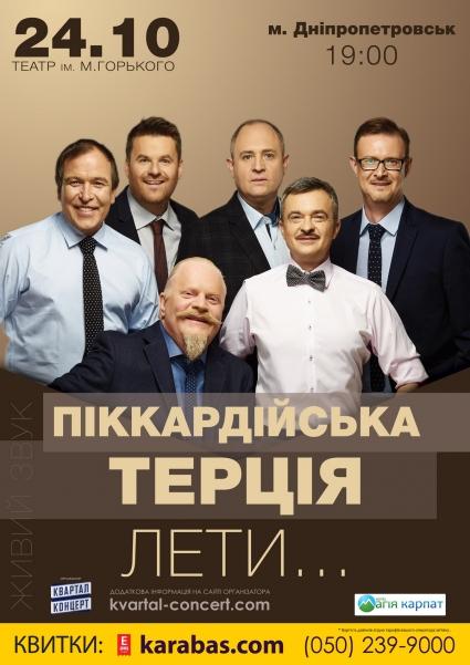 161024_piktertsiya_dnepr