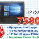 АКЦИЯ НА НОУТБУК HP 250 G5