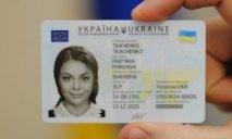 Утвержден образец внутреннего биометрического паспорта