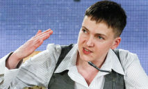 Соцсети негодуют из-за дерзкого заявления Савченко