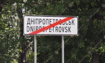На въезде в Днепр появились знаки с новым названием города