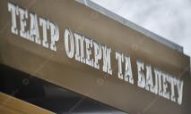 Скандал с сепаратисткой в днепровской опере обрел новый поворот