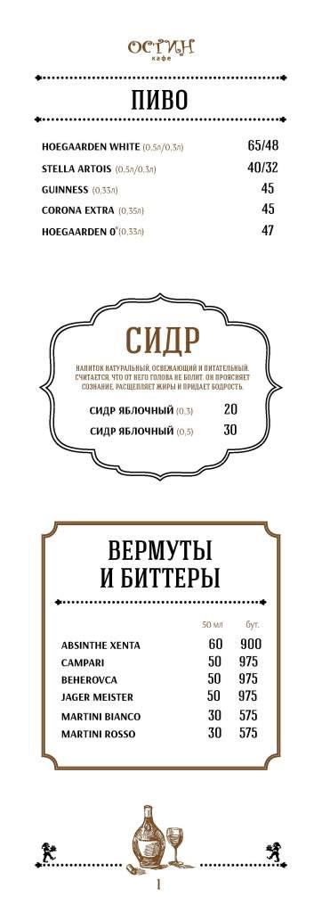 Karta_bara-2017_Страница_2