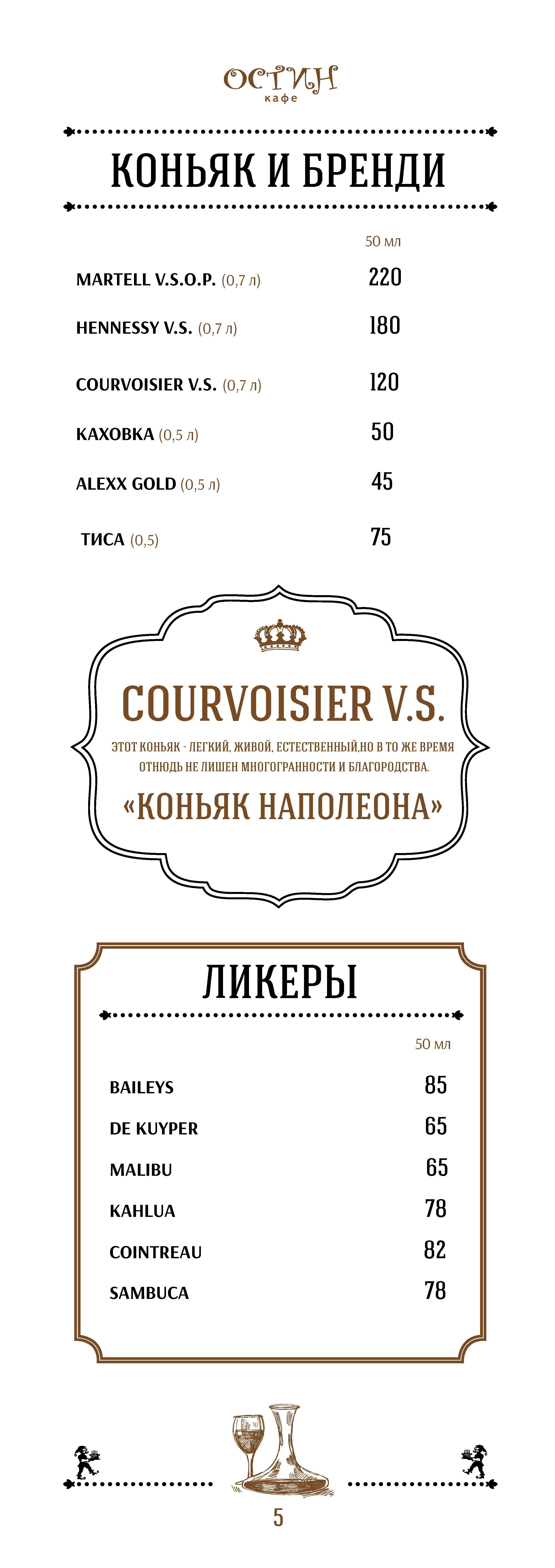 Karta_bara-2017_Страница_6