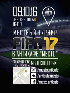 ТРУНИР ФИФА
