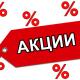 Акционные предложения в сети магазинов «АТЛ»