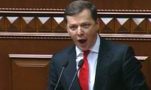 Олег Ляшко спел на свадьбе однопартийца Мосийчука