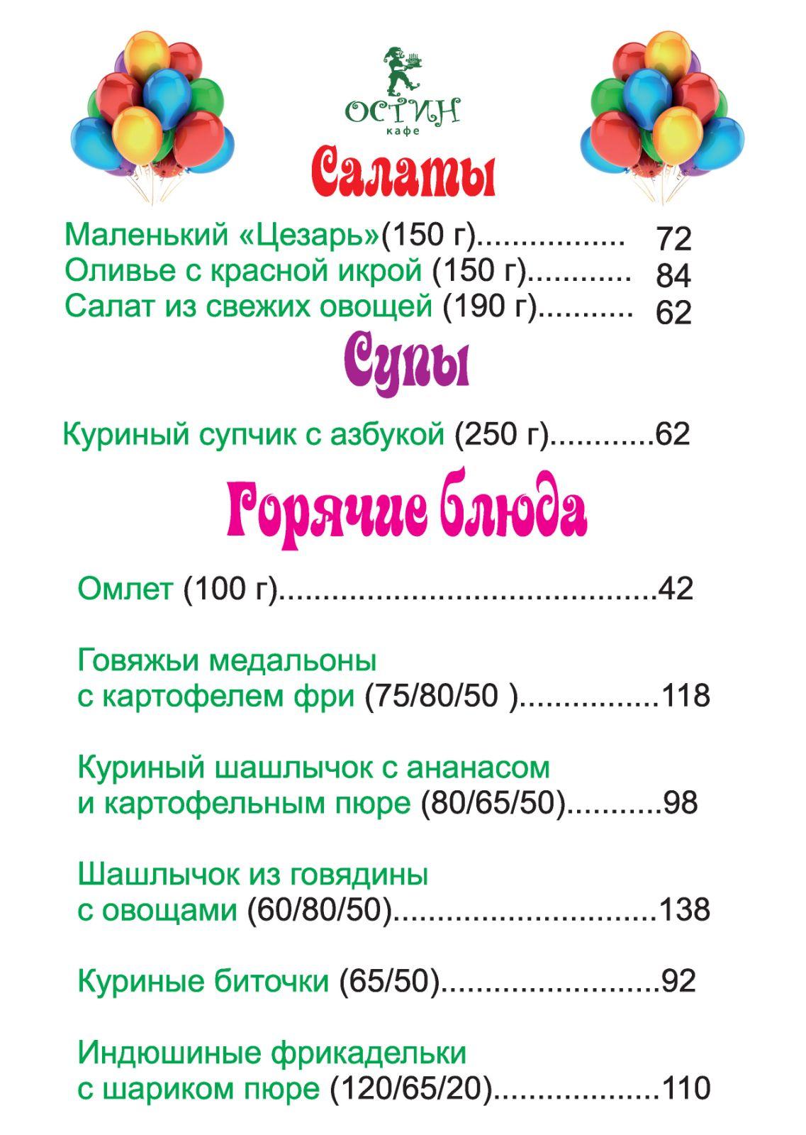 Новости Днепра про Детское меню
