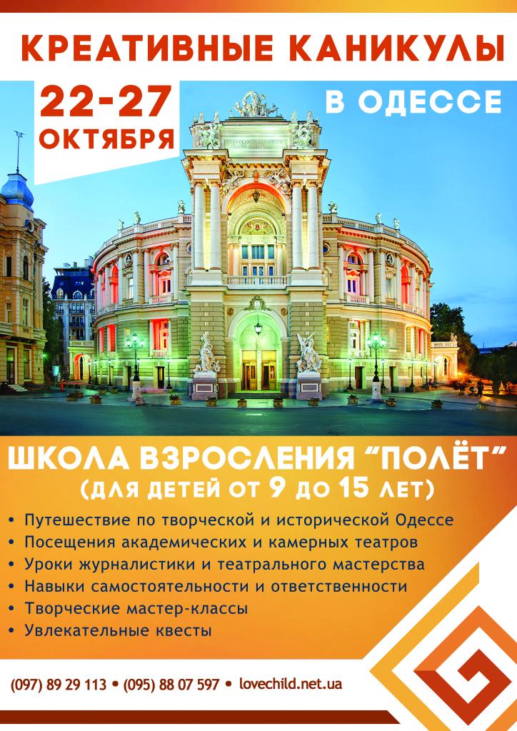 new_odessa