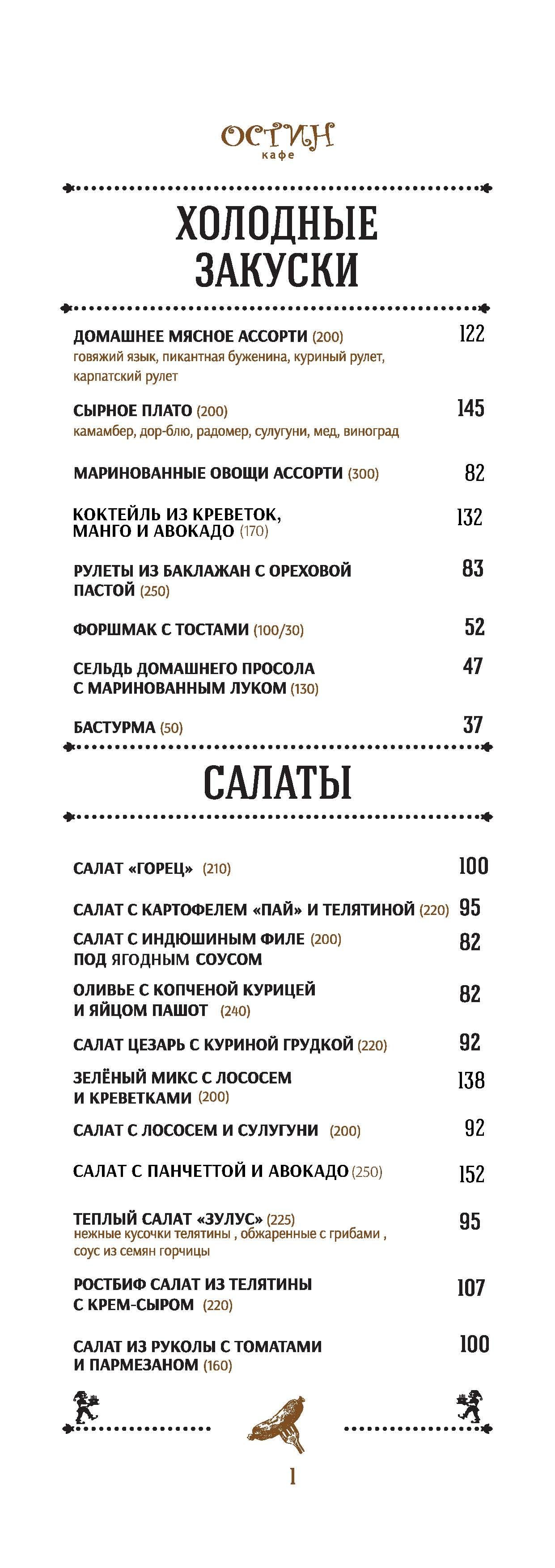 основное меню 2017_Страница_2