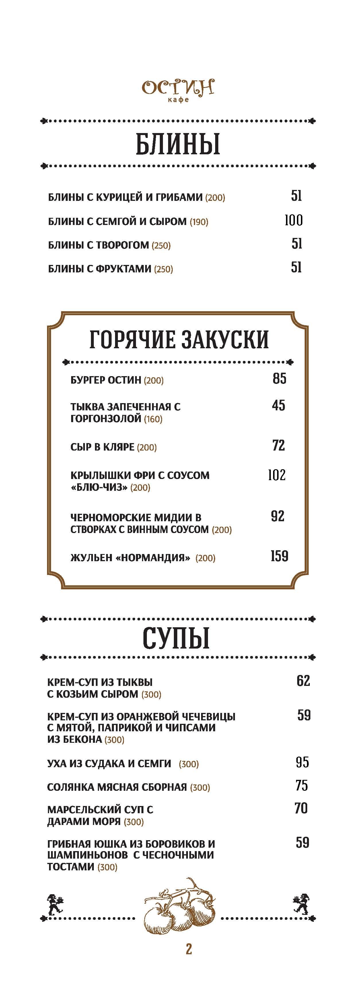 основное меню 2017_Страница_3