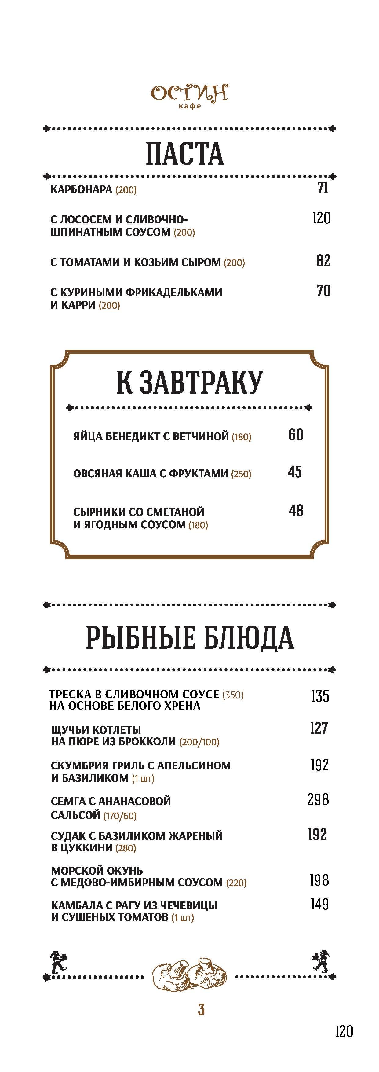 основное меню 2017_Страница_4