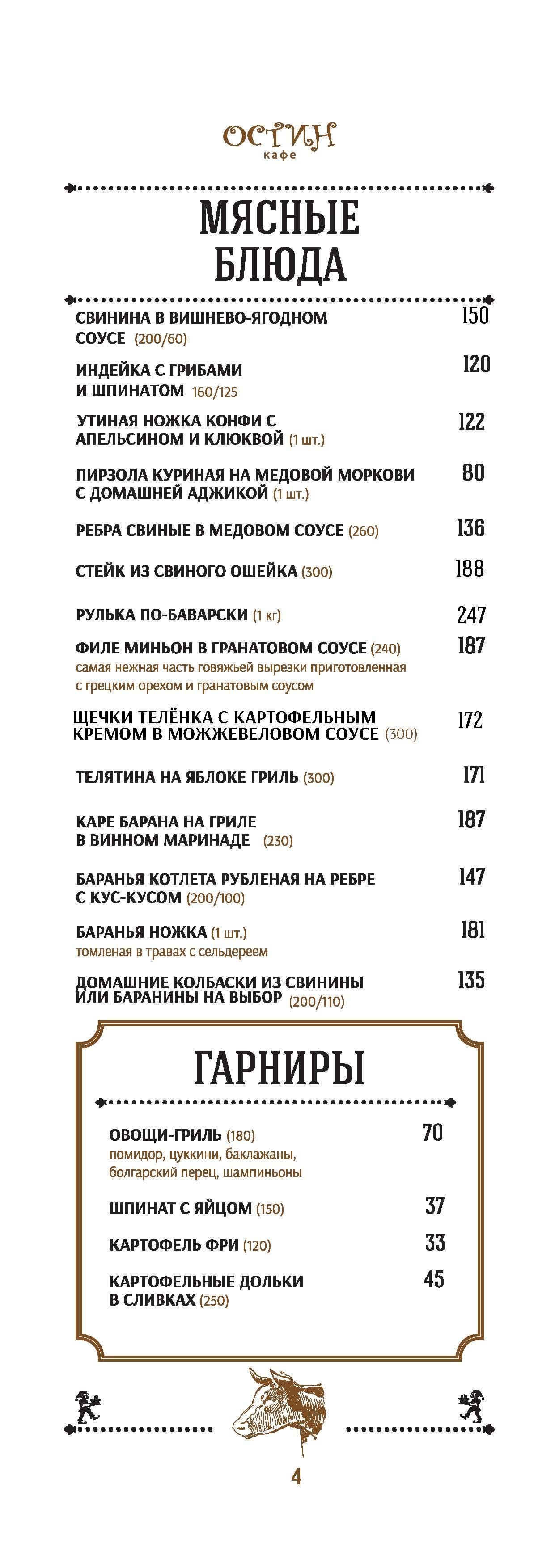 основное меню 2017_Страница_5