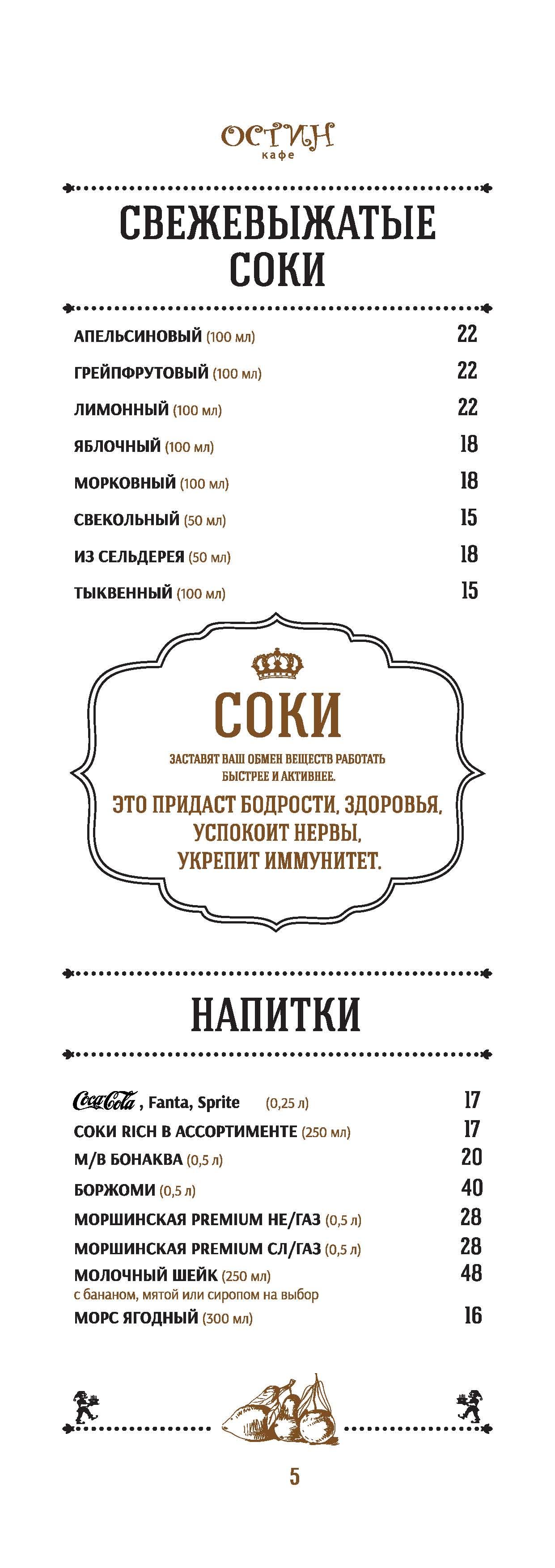 основное меню 2017_Страница_6