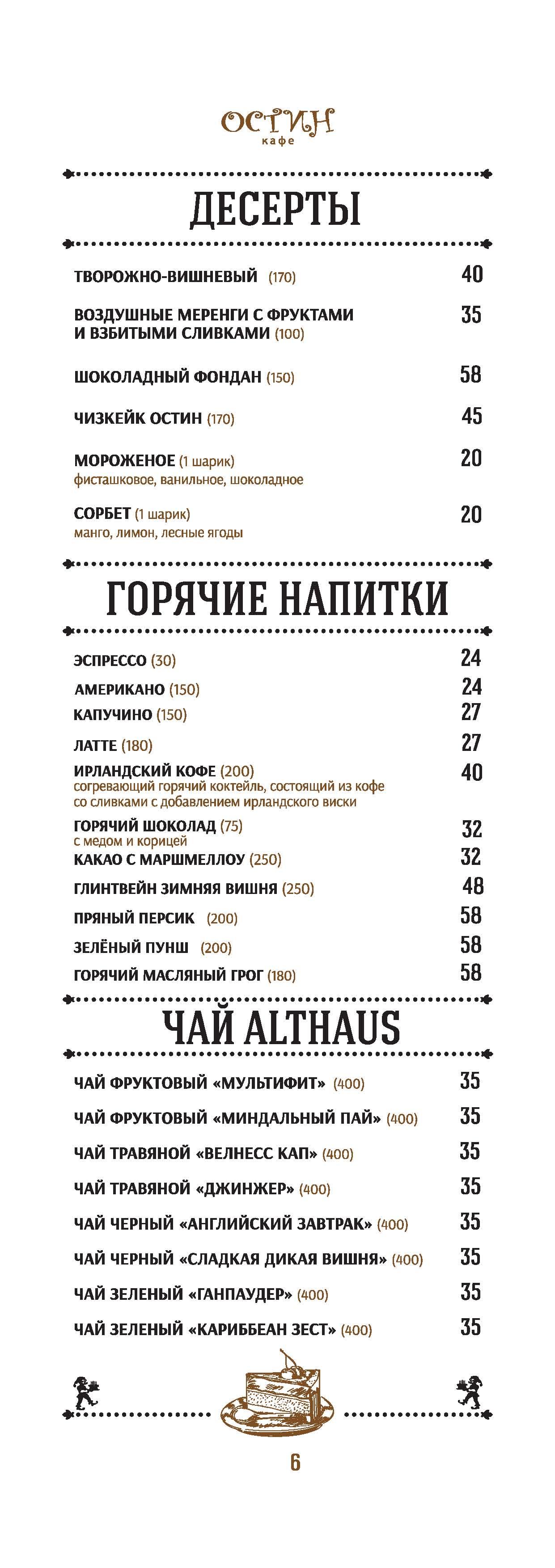 основное меню 2017_Страница_7
