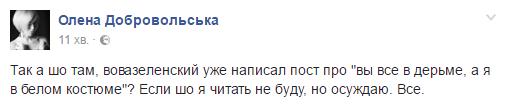 skrin_dobrovolskaya