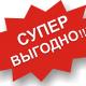 Акции в сети магазинов «АТЛ»