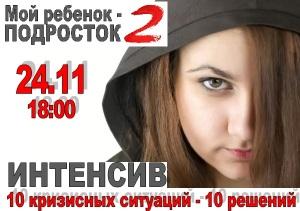Афиша Подросток 2 (1)