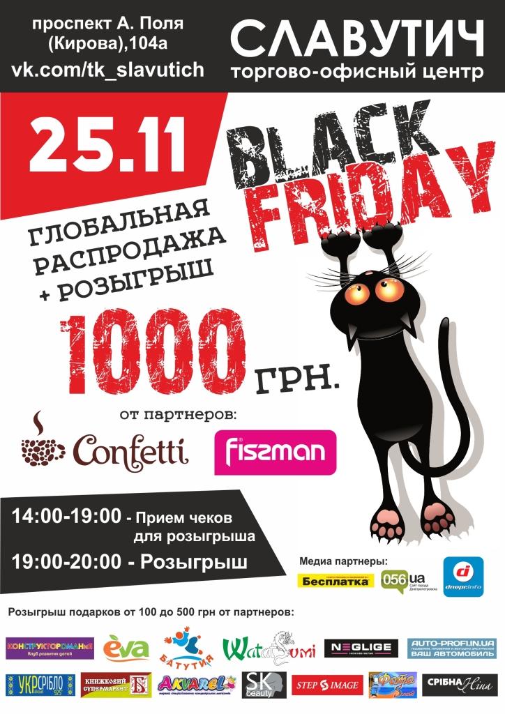 Black Friday Slavutich1