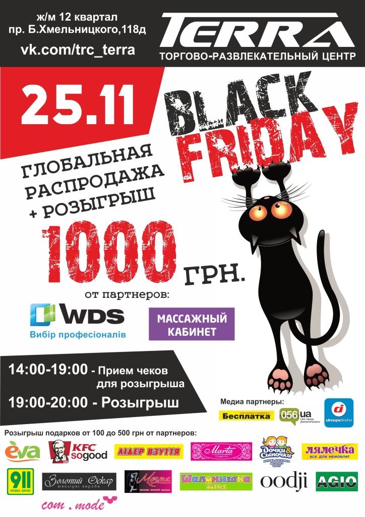 Black Friday Terra1