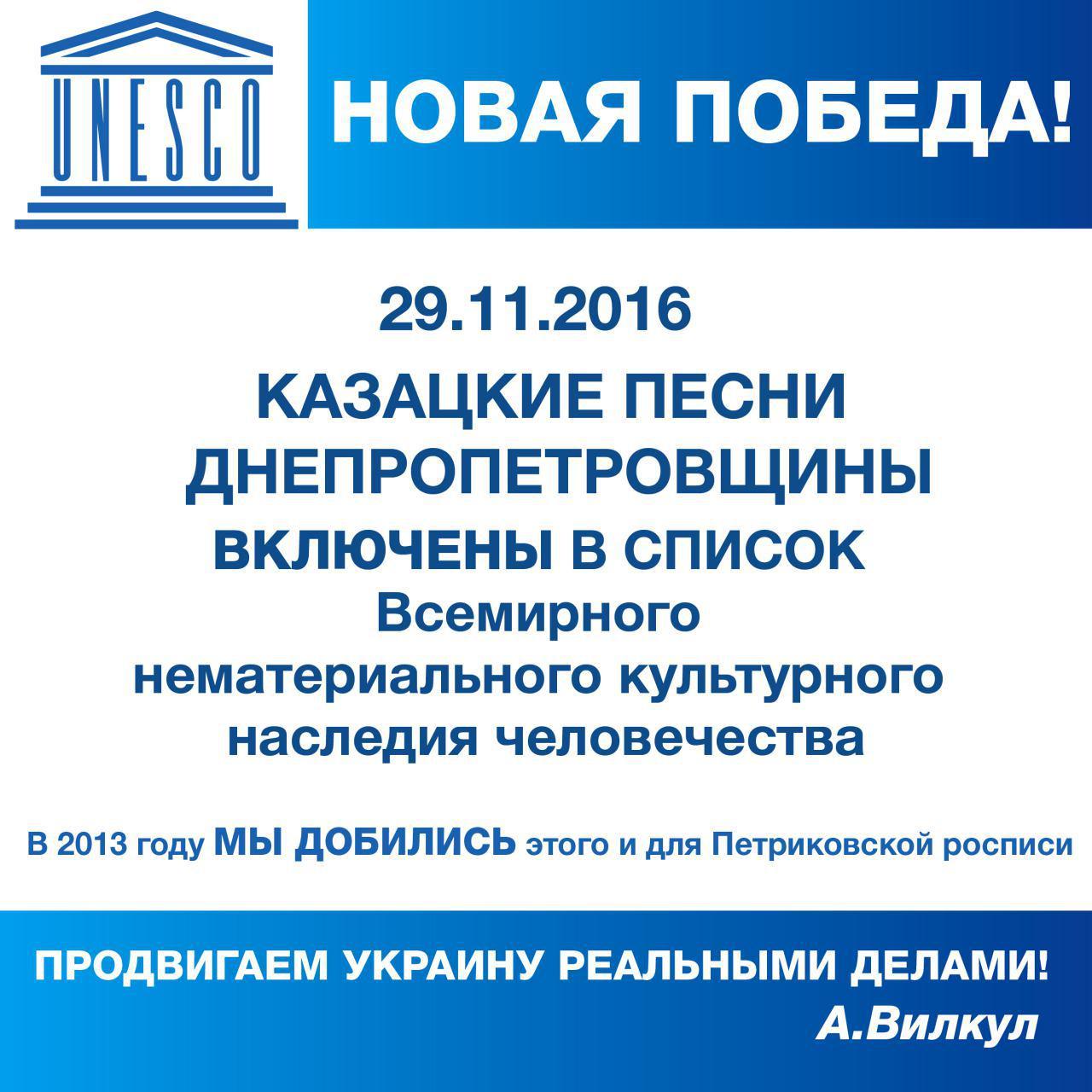 ЮНЕСКО внесли украинские казацкие песни всписок наследства
