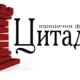 Юридическая фирма «Цитадель»