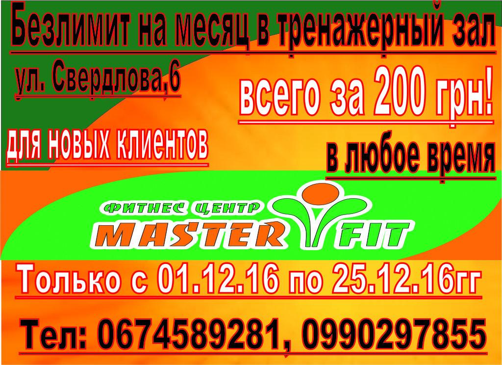 безлимит за 200 грн