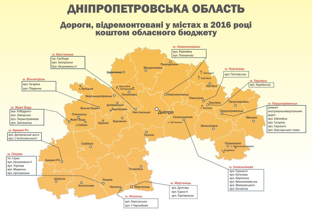 карта_дороги_города_укр_03 - копия-01