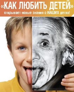 ребенок и энштейн_1
