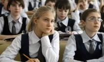 Украинских школьников ждет новый урок