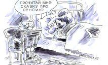 Украинцы смогут купить себе пенсию