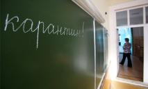 Школы Днепропетровщины закрываются на карантин