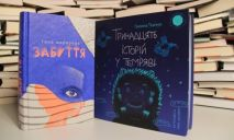 В Украине названа Книга года